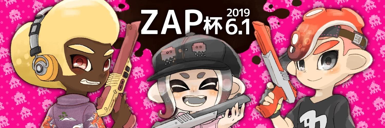 スプラトゥーン2イベント 卍卍卍卍 第4回ZAP杯 卍卍卍卍 画像
