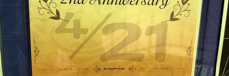 三国志大戦イベント ☆★セガ生桑店舗大会「二周年記念」戦友大戦☆★ 画像