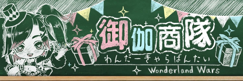 ワンダーランドウォーズイベント 御伽商隊 たのしいこうりゅうかい 広島 画像