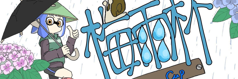 スプラトゥーン2イベント 梅雨杯【傘系統orアメフラシ限定、ギア指定】 画像