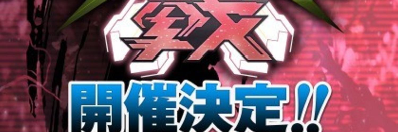 機動戦士ガンダム エクストリームバーサス2イベント 春戦 GAMESPOT21 画像