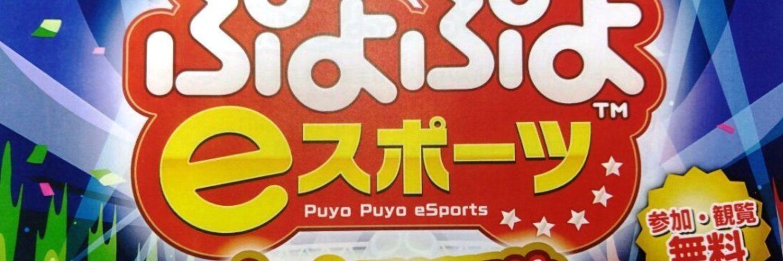 ぷよぷよeスポーツ in 上毛新聞社