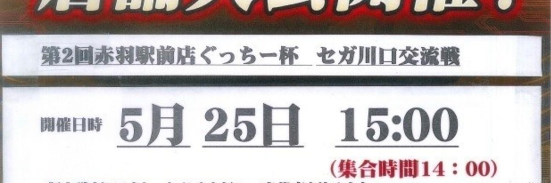 三国志大戦イベント セガ赤羽駅前店 第2回ぐっちー杯 セガ川口交流戦 画像