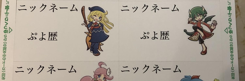 ぷよぷよイベント 5月25日関西 ぷよぷよでオリンピックを目指そう会 4回目 画像