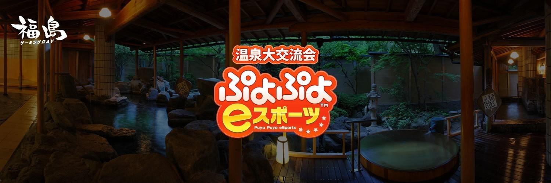 福島ゲーミングDAY ぷよぷよeスポーツ 温泉大交流会