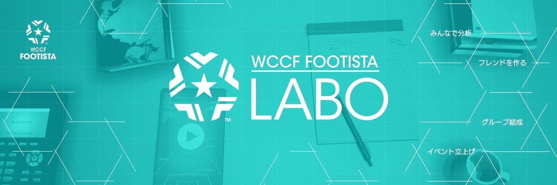 WCCF FOOTISTA 2019イベント FOOTISTA LABO公式オフ会 画像