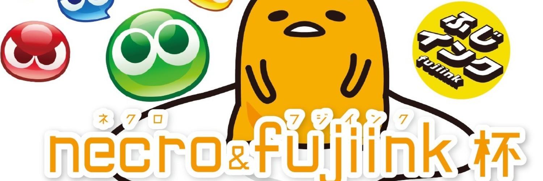 ぷよぷよイベント necro&fujiink杯 画像