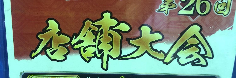 三国志大戦イベント 第26回セガ生桑店舗大会 〜亞門再来〜 画像