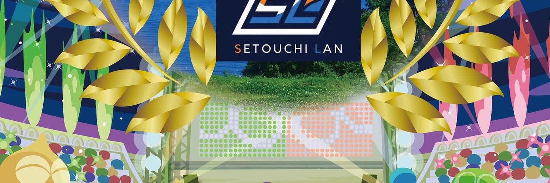 第2.5回広ぷよフェスタ~in瀬戸内LAN~