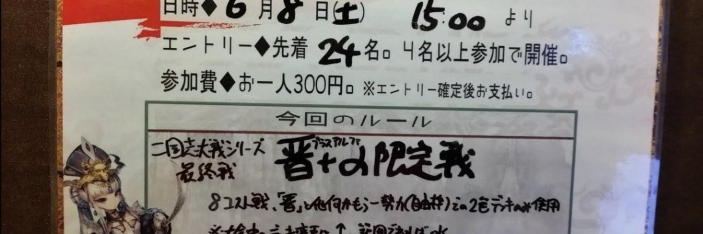 三国志大戦イベント 第54回 セントラル浦安杯 ~晋他限定戦~ 画像