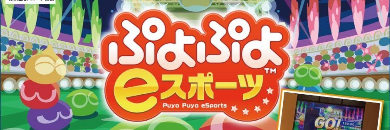 ぷよぷよシーズン 和歌山eスポーツ協会初主催!「ぷよぷよeスポーツ」 画像