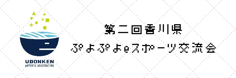 ぷよぷよイベント 第二回香川県ぷよぷよeスポーツ交流会 画像