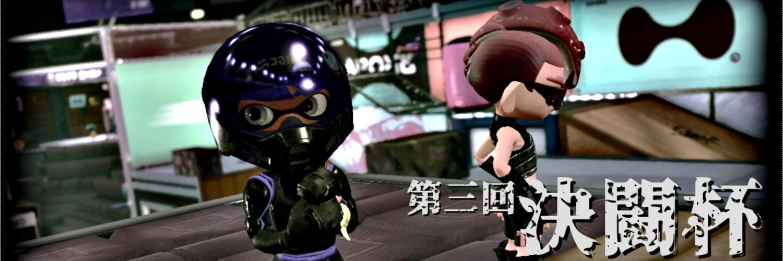 スプラトゥーン2イベント 第三回決闘杯 画像