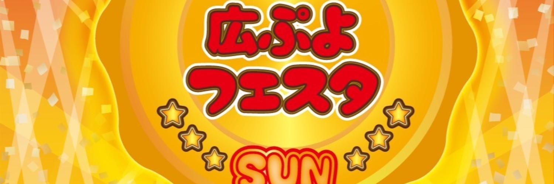 第3回広ぷよフェスタSUN