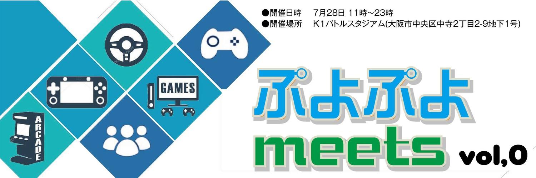 ぷよぷよmeets vol,0
