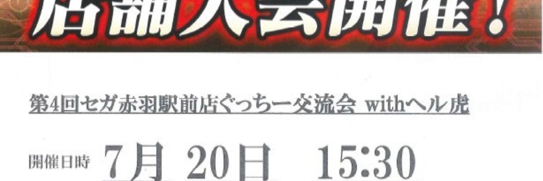 三国志大戦イベント 第4回赤羽駅前店ぐっちー交流会 withヘル虎 画像