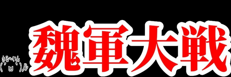 三国志大戦イベント 魏軍大戦 画像