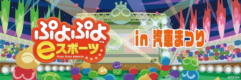 ぷよぷよイベント ぷよぷよeスポーツ in 汽車祭り 画像