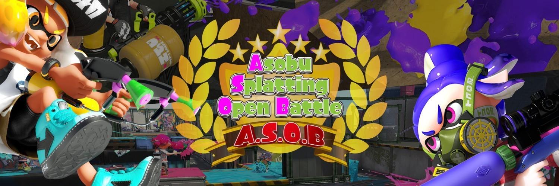 スプラトゥーン2イベント 第4回 個人参加型リーグ戦 ASOB 8月25日(日) 画像