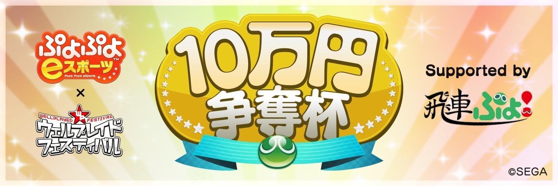 10万円争奪杯 Supported by 飛車ぷよ