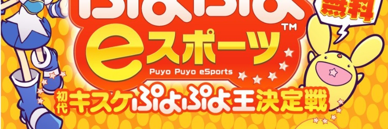 ぷよぷよシーズン 初代キスケ「ぷよぷよ王」決定戦(8/18) 画像