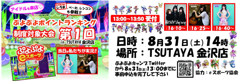 2019年8月TSUTAYA金沢店アイドルとぷよぷよ第1回