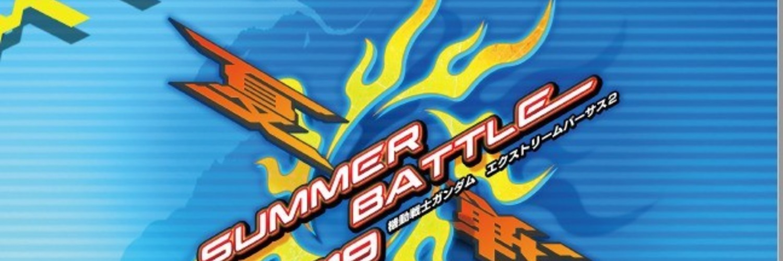 機動戦士ガンダム エクストリームバーサス2イベント 夏戦 GAMESPOT21 8月開催 画像