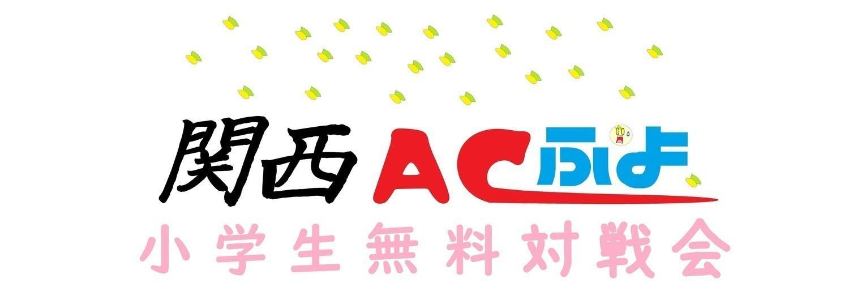 ぷよぷよイベント 関西ACぷよぷよ 小学生無料対戦会 画像