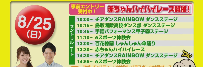 ぷよぷよイベント ぷよぷよ大交流会@イオンモール鳥取北 2019/08/25 画像