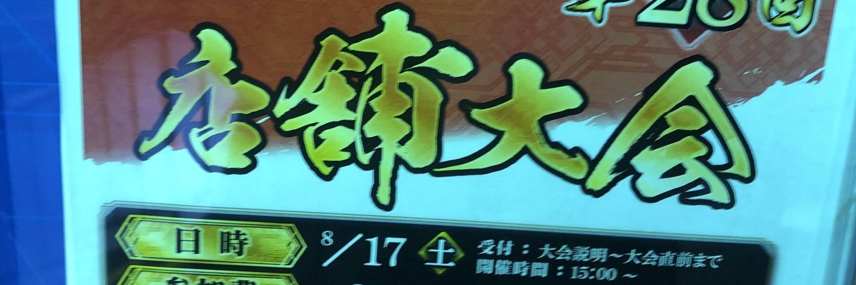 三国志大戦イベント 第28回セガ生桑店舗大会 画像