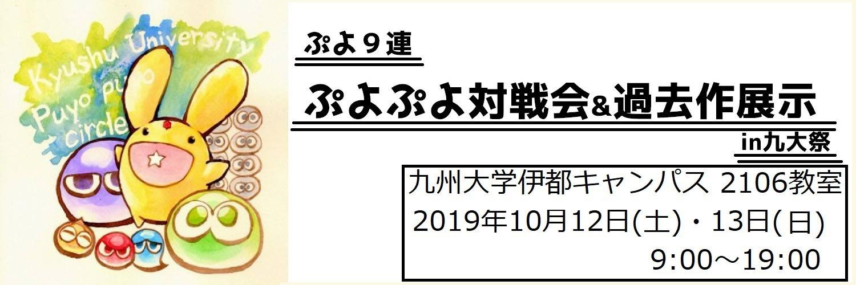 ぷよぷよイベント 【福岡】ぷよぷよ対戦・交流会 in第72回九大祭【ぷよ9連】 画像