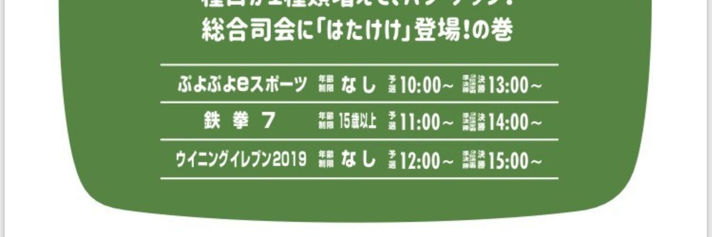 ぷよぷよシーズン 函館でeスポーツ  大会 画像