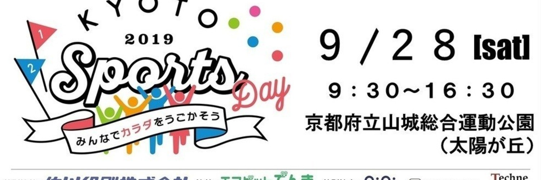 ぷよぷよイベント KYOTO Sports Day 2019 画像