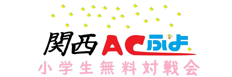 関西ACぷよぷよ 小学生無料対戦会