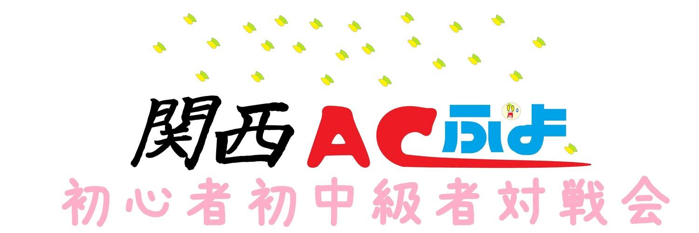 関西ACぷよぷよ 初心者・初中級者対戦会