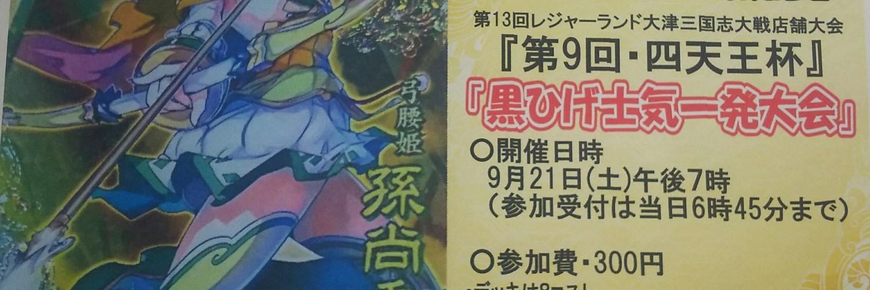 三国志大戦イベント 日本の奇祭『黒ひげ士気1発大会』レジャラン大津店店舗大会 画像