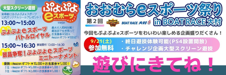 ぷよぷよイベント 第2回おおむらeスポーツ祭り ぷよぷよeスポーツ部門 画像