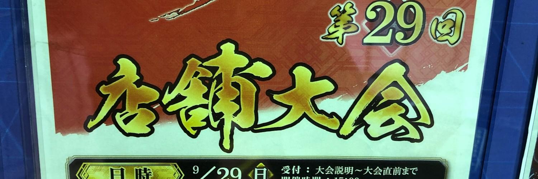 三国志大戦イベント 第29回セガ生桑店舗大会 画像