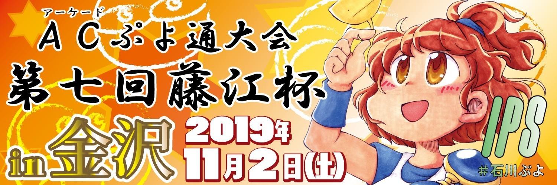 第7回 藤江杯 AC版ぷよぷよ通大会
