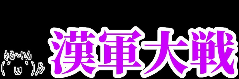 三国志大戦イベント 漢軍大戦 画像