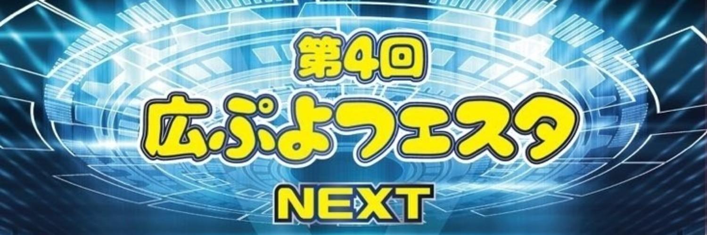 ぷよぷよシーズン 第四回広ぷよフェスタNEXT 画像