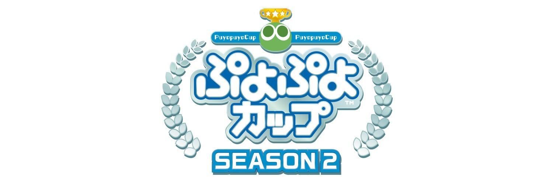 ぷよぷよシーズン 「ぷよぷよカップ」SEASON2 11月大会 画像