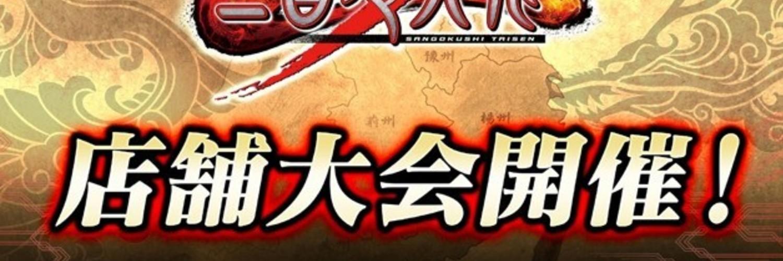 三国志大戦イベント 三国志大戦復活の綱島店舗大会 画像