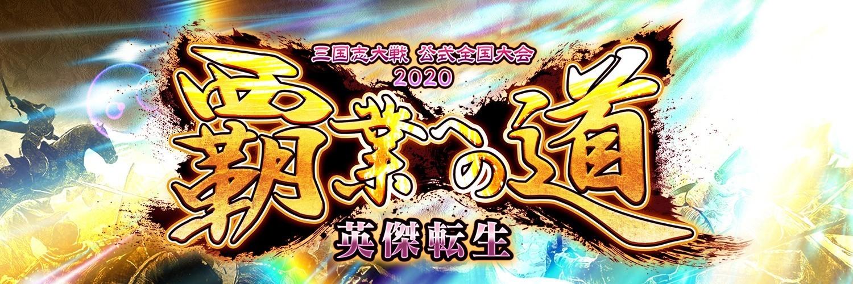 三国志大戦イベント 覇業への道 香港予選:GOLDEN ERA(11/16) 画像