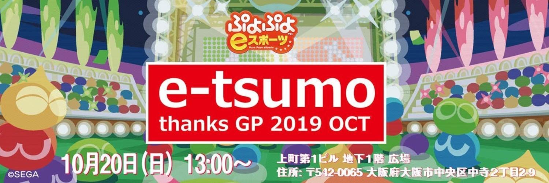 ぷよぷよイベント e-tsumo thanks GP 2019 OCT 画像