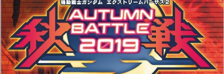 機動戦士ガンダム エクストリームバーサス2イベント 秋戦GAMESPOT21 10月 画像