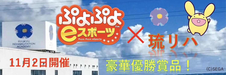 【沖縄県】ぷよぷよeスポーツ大会in琉リハ