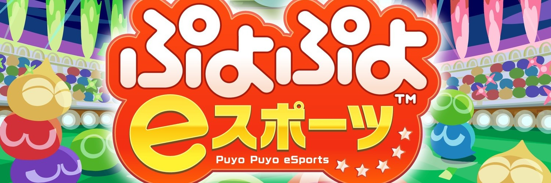 ぷよぷよイベント ぷよぷよ体験会 powered by docomo 5G 画像