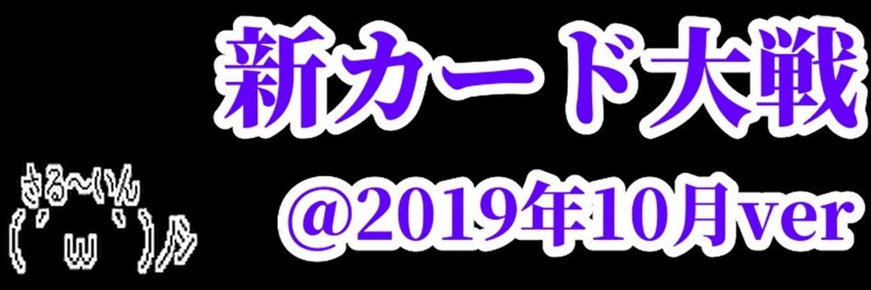 三国志大戦イベント 新カード大戦@2019年10月ver 画像