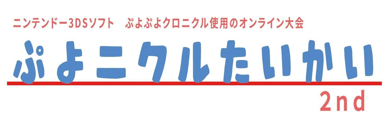 ぷよぷよイベント 第2回ぷよニクル大会(3DS) 画像